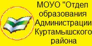 МОУО Отдел образования Администрации Куртамышского района